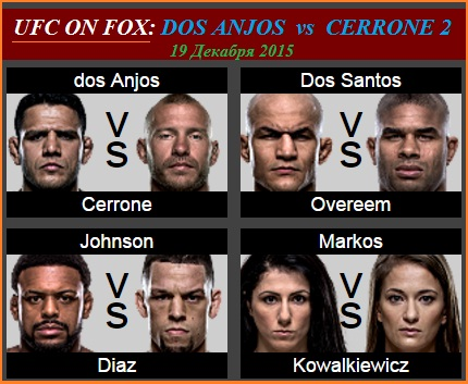 "19 Декабря 2015 :: UFC ON FOX: Dos Anjos VS Cerrone 2          (Рафаэль дос Аньос против Дональда ""Ковбоя"" Серроне)"